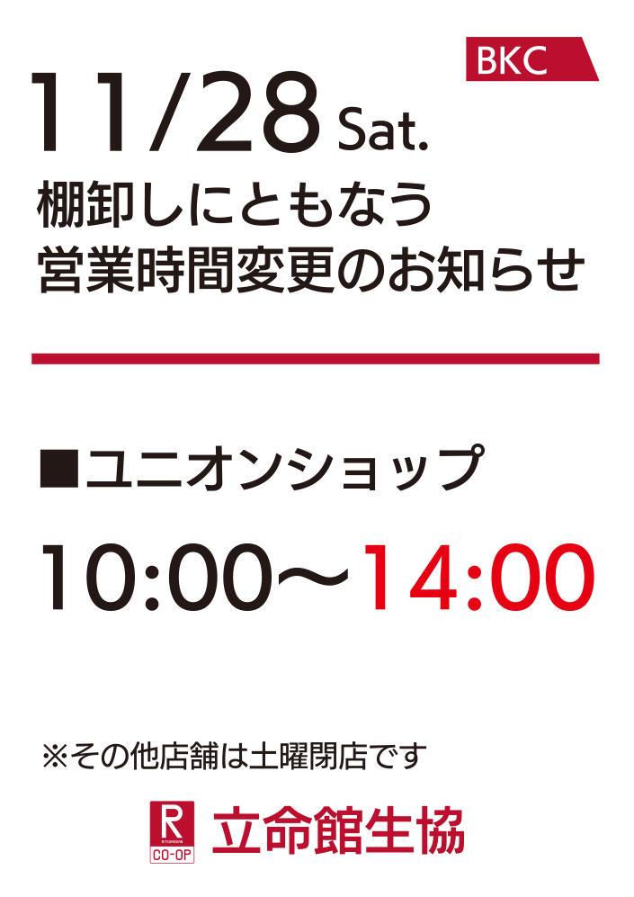 11/28(土)棚卸しにともなう営業時間変更のお知らせ【BKC】