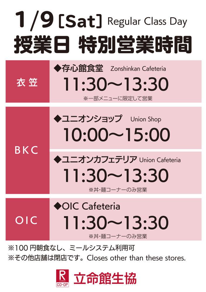 1/9(土)授業日 特別営業時間【衣笠・BKC・OIC】
