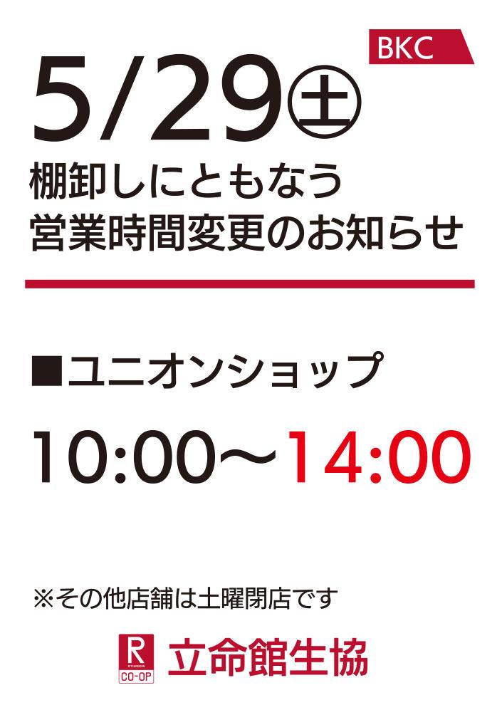 5/29(土)棚卸しにともなう営業時間変更のお知らせ【BKC】