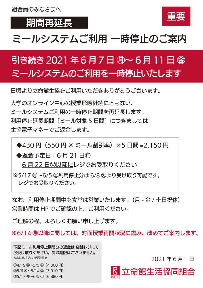 6/7~のミール利用停止期間 延長について