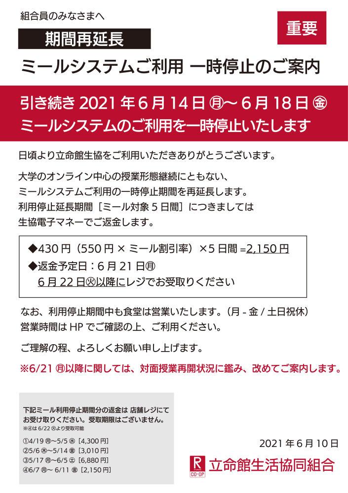 6/14~のミール利用停止期間 再延長について