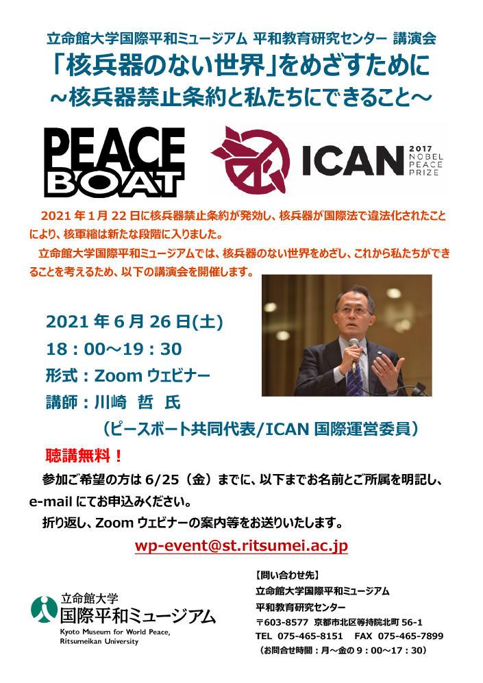 立命館大学国際平和ミュージアム企画 「核兵器のない世界」をめざすために