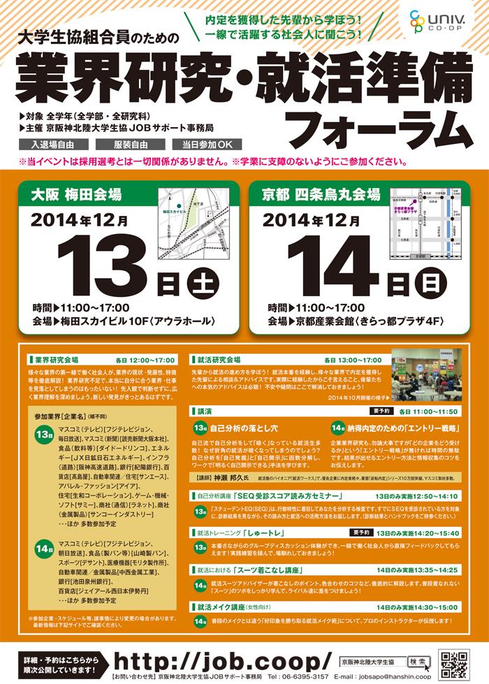 A4_gakugai_20141213-1214ver2_1kou.jpg