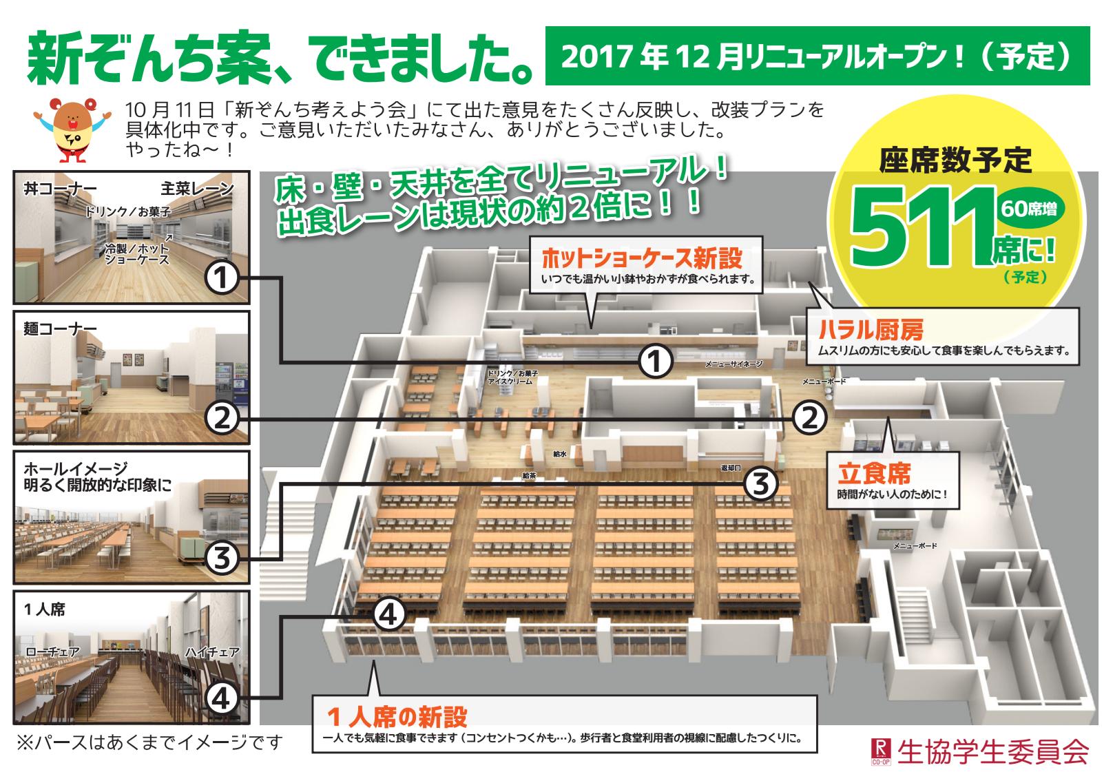 http://www.ritsco-op.jp/pickup/Screenmemo_2016-12-15-17-27-07.png