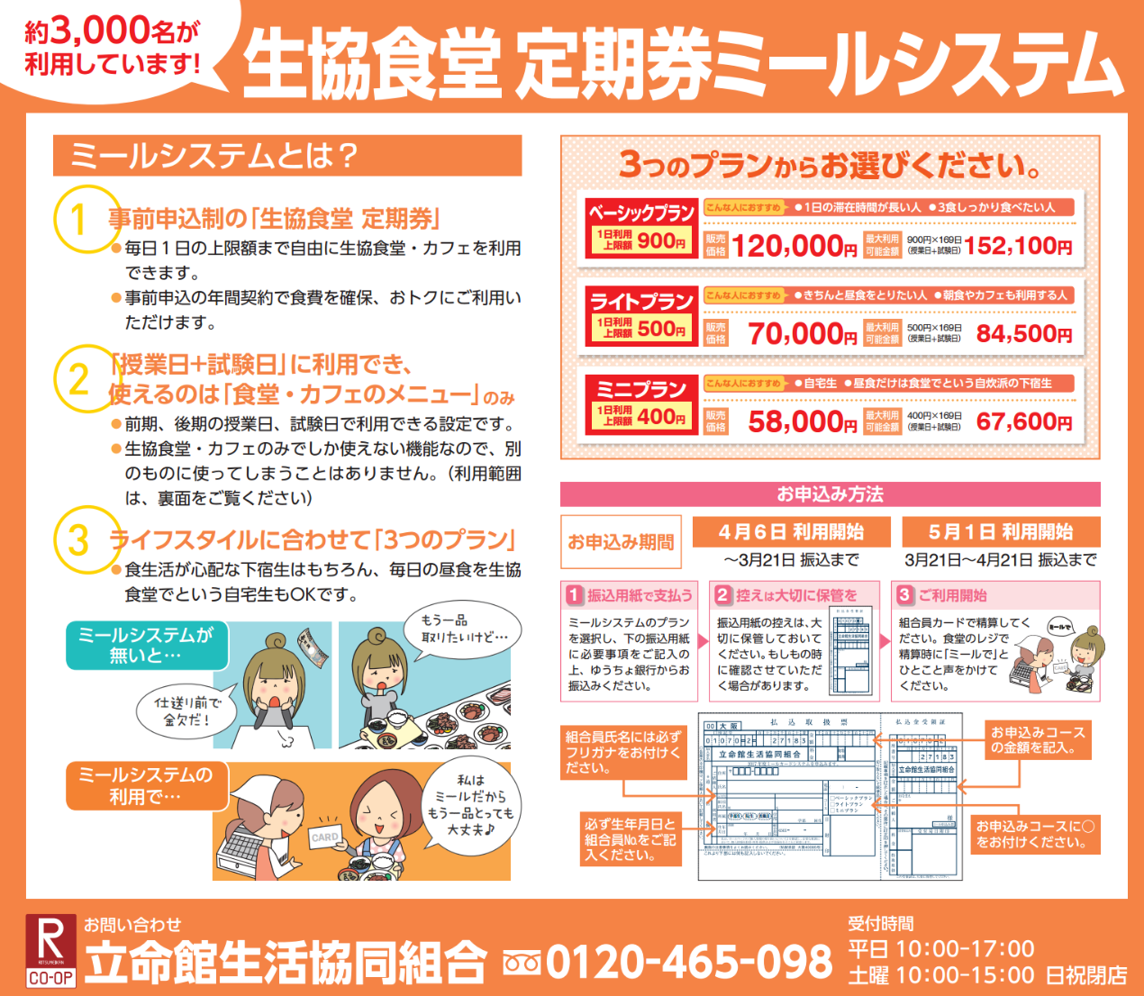 http://www.ritsco-op.jp/pickup/Screenmemo_2017-02-17-15-49-16.png