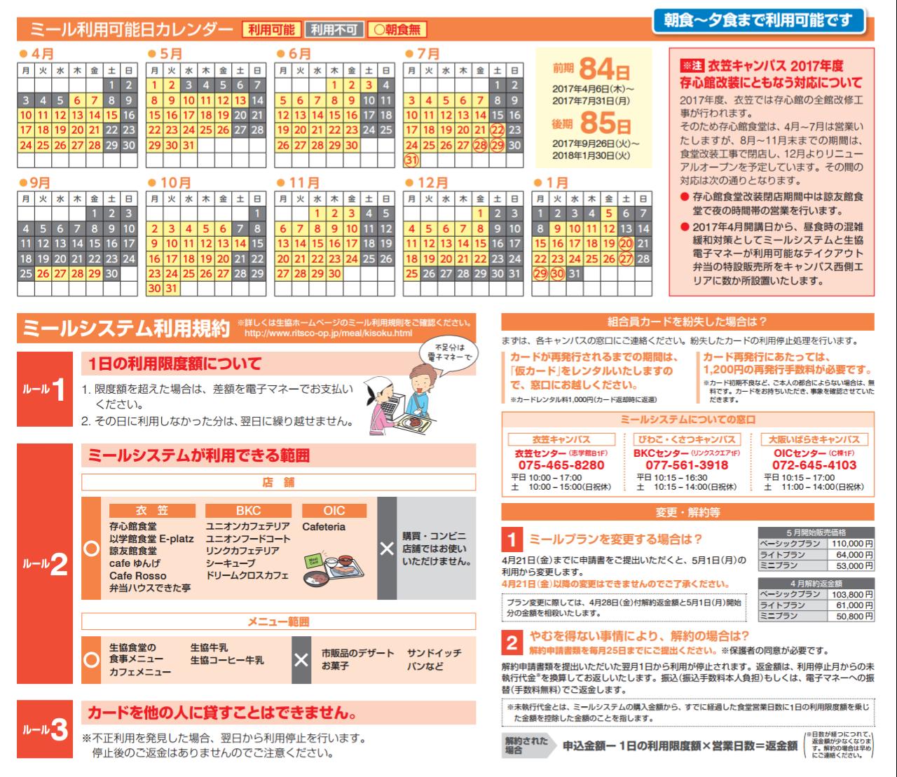 http://www.ritsco-op.jp/pickup/Screenmemo_2017-02-17-15-50-12.png