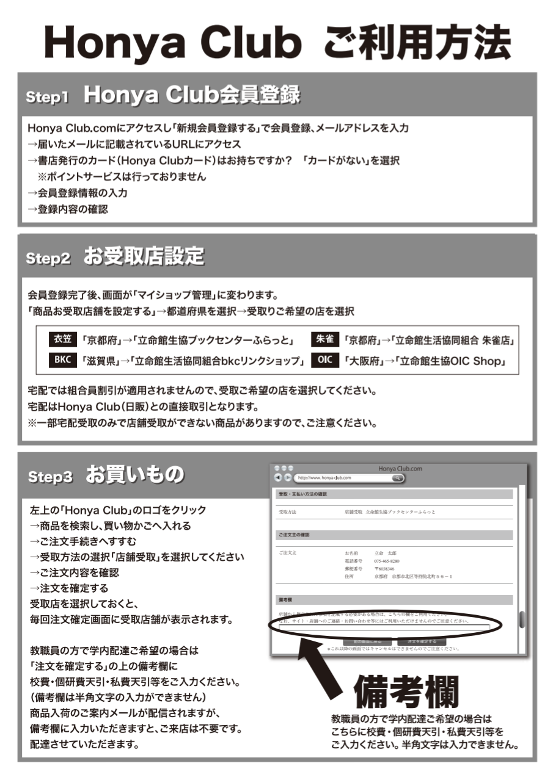 http://www.ritsco-op.jp/pickup/Screenmemo_2017-05-01-08-47-49.png