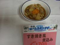 sukiyakihu.jpg