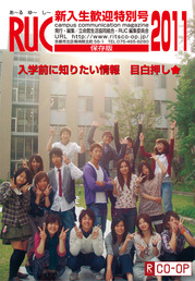 ruc2011-hyousi.jpg