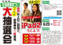 201105wakuwaku.jpg