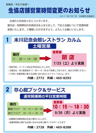 2011-07-08-time-kic.jpg