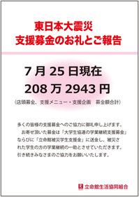 20110728-orei-gohoukoku.jpg