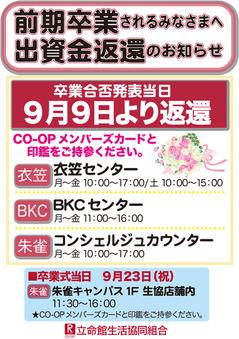 20110809-shusikin.jpg