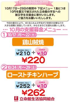 2011-10sienmenyu.jpg