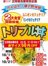 20111018-triple-bkc.jpg