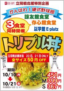 20111018-triple.jpg