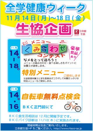 2011-11-02-kenkou-bkc.jpg