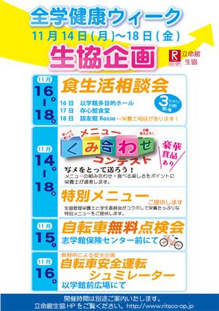 2011-11-02-kenkou-kic.jpg