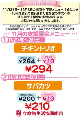 2011-11-sinsaimenu.jpg