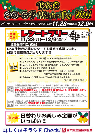 2011-12-rally.jpg