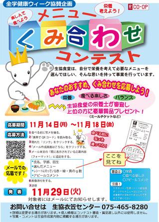 2011-kumiawase.jpg
