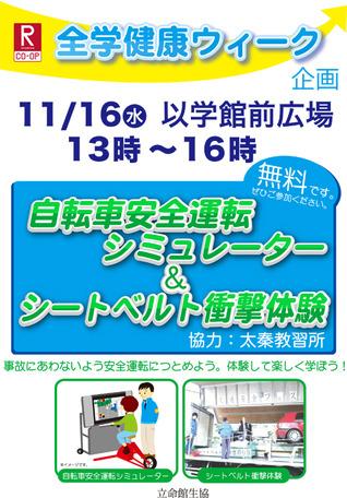 2011zenken-byc.jpg