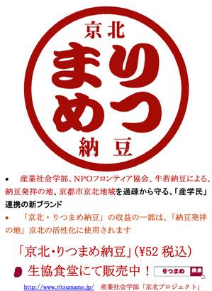 20111128-ritsmame.jpg