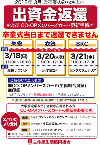 2012-01-16-re-shusikin.jpg