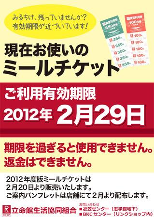 2012-0126-mealtic.jpg