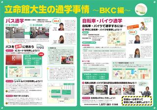 2012-bkc-ura-map.jpg