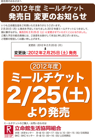 2012-meal-0217.jpg