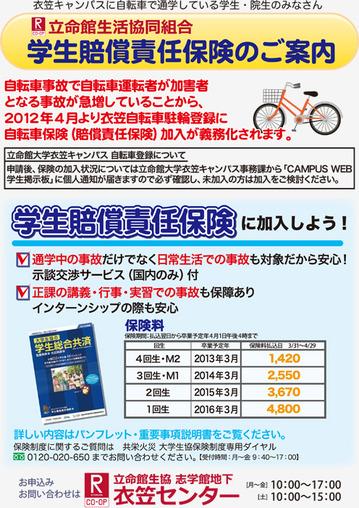 2012-0315-hoken.jpg