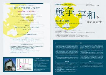 2012-sensoutoheiwa-1.jpg