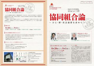 2012-tokushukougi-1.jpg