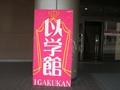 20120409-igaku-1.JPG