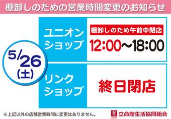 2012-0526-bkc-tanaorosi.jpg