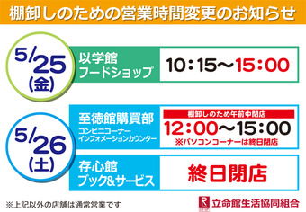 2012-0526-kic-tanaorosi.jpg