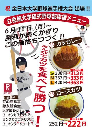 2012-shuku-baseball.jpg