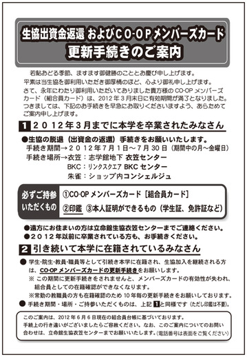 2012-kumiaisikaku-hagaki.jpg