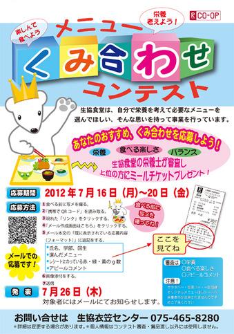 201207-kumiawase.jpg