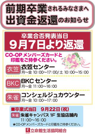 20120719-shusikin.jpg