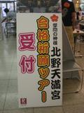 20120806num10.JPG