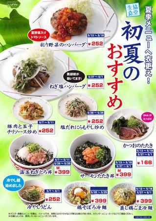 20130422-menu-1.jpg