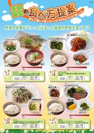 20130422-menu-2.jpg