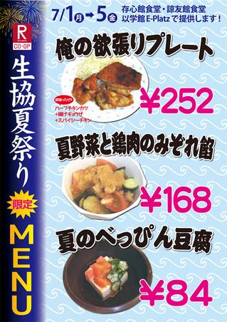 2013summer-fes-menu.jpg