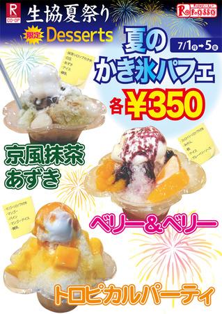 2013summer-fes-sweets.jpg