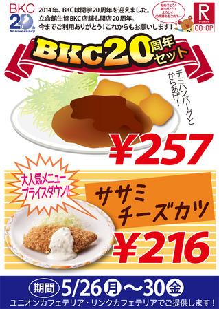 2014-20th-bkc-menu.jpg