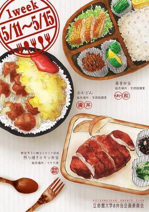 201505_lunchbox_kinugasa01.jpg
