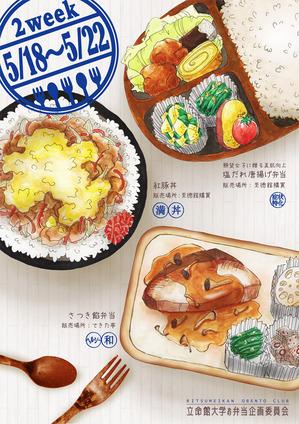 201505_lunchbox_kinugasa02.jpg