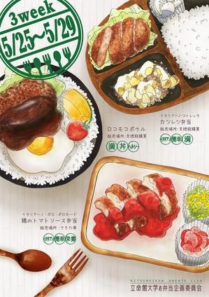 201505_lunchbox_kinugasa03.jpg